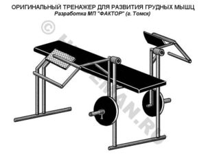 Оригинальный тренажер для развития мышцы груди