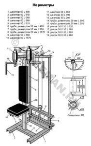 """Основные размеры деталей тренажера для развития грудных мышц типа """"Баттерфляй"""""""